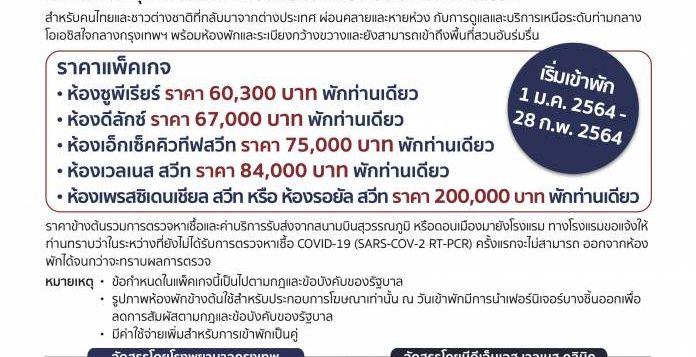 asq-flyer-bangkok-hospital-th-_from-1-jan-2021-2