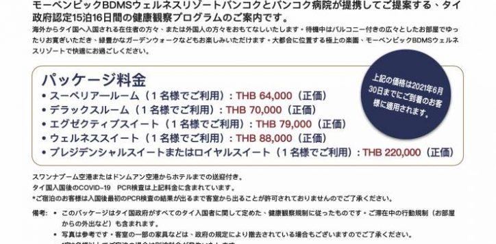 asq-ad-japanese-dec-30june-2021-2