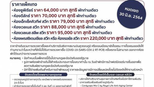 asq-flyer-bangkok-hospital-th__30-june-21_lowres-2