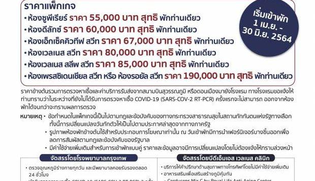 asq-flyer-bangkok-hospital-th__11n-30-june-21-2