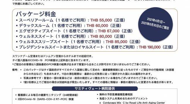 asq-flyer-bangkok-hospital-jp__11n-30-june-21-2