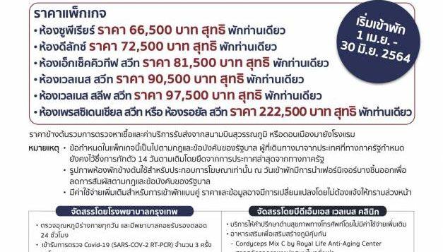 asq-flyer-bangkok-hospital-th__14-days-30-june-21-2