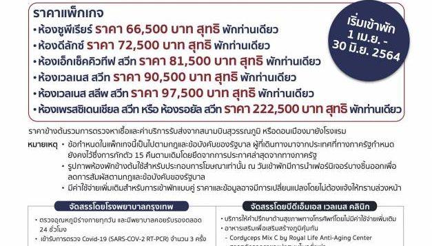asq-flyer-bangkok-hospital-th__15n_30-june-21-2-2