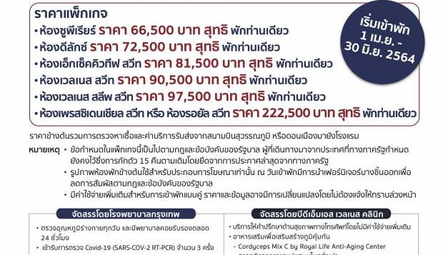 asq-flyer-bangkok-hospital-th__15n_30-june-21-2