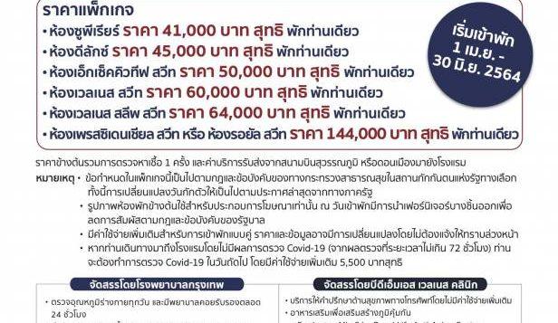 asq-flyer-bangkok-hospital-th__7-days-30-june-21-2