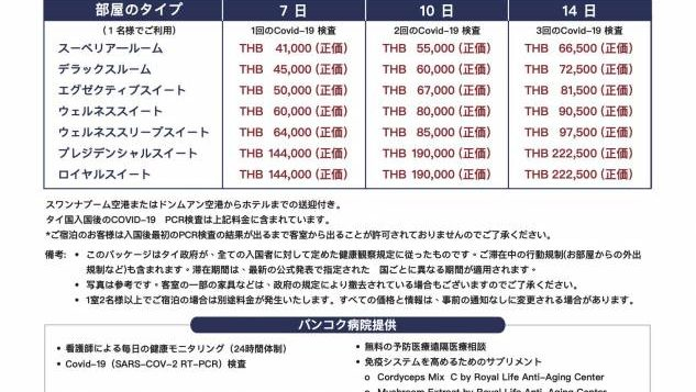 asq-flyer-jp_all-prices-bh-2