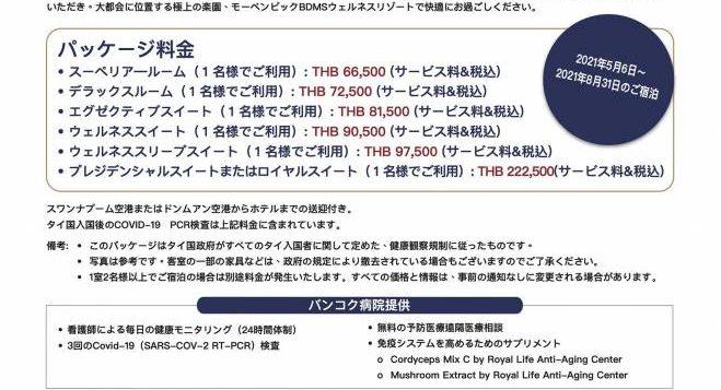 asq-ad-jp-14-days-bh-11th-may-2