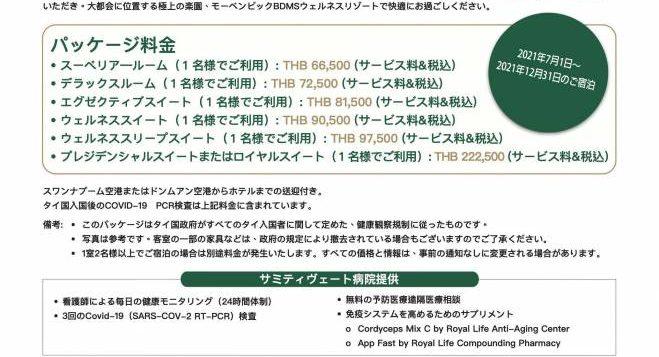 aq-flyer-samitivej-hospital-jp__31-dec-21-2